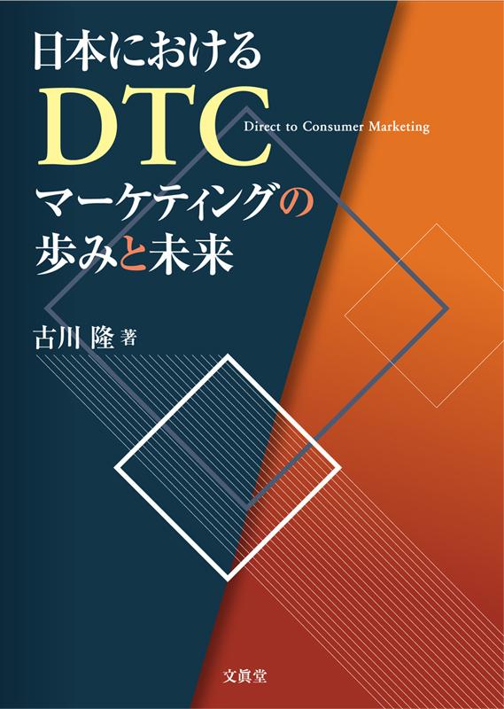 dtc-book.jpg