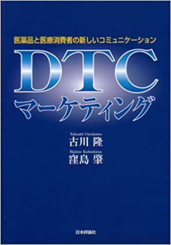 DTCマーケティング.jpg